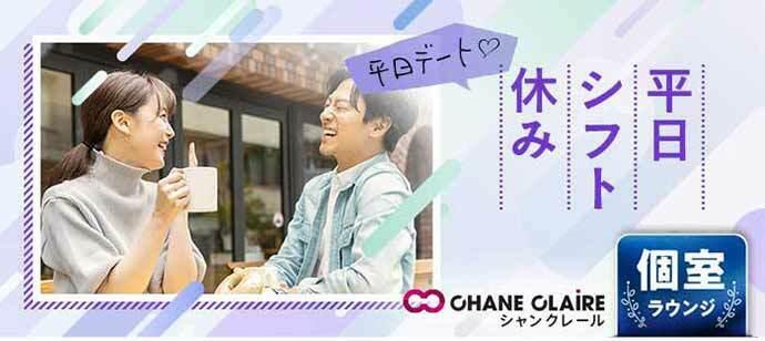 【東京都新宿の婚活パーティー・お見合いパーティー】シャンクレール主催 2021年7月27日
