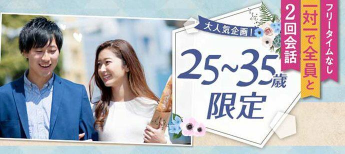 【千葉県千葉市の婚活パーティー・お見合いパーティー】シャンクレール主催 2021年7月27日