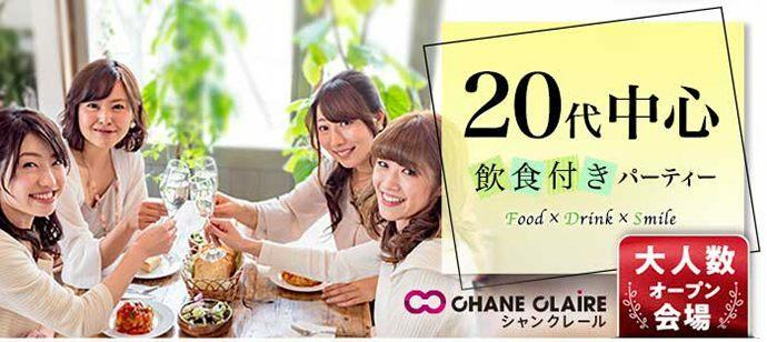 【愛知県栄の恋活パーティー】シャンクレール主催 2021年7月27日