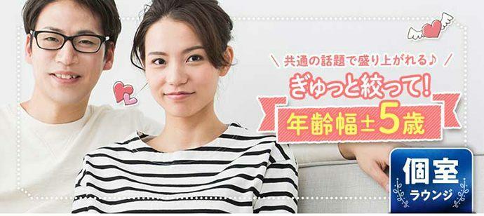 【東京都新宿の婚活パーティー・お見合いパーティー】シャンクレール主催 2021年7月31日