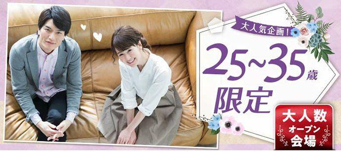 【長野県松本市の婚活パーティー・お見合いパーティー】シャンクレール主催 2021年7月31日