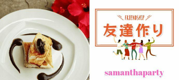 【東京都原宿のその他】サマンサパーティー主催 2021年6月22日