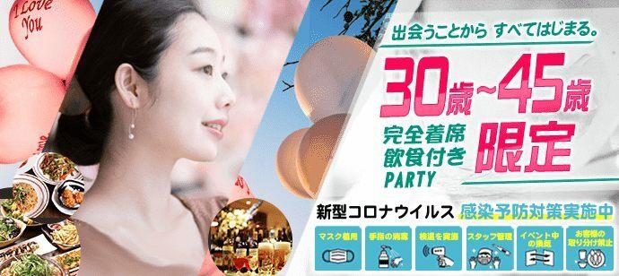 【新潟県長岡市の恋活パーティー】街コンいいね主催 2021年7月23日