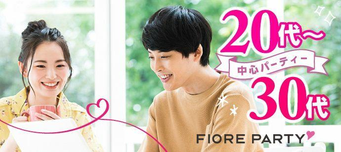 【鳥取県米子市の婚活パーティー・お見合いパーティー】フィオーレパーティー主催 2021年7月9日