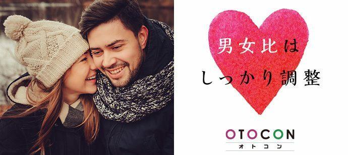 【東京都銀座の婚活パーティー・お見合いパーティー】OTOCON(おとコン)主催 2021年6月23日