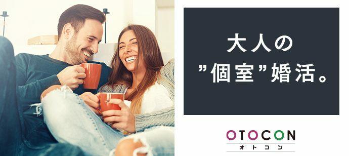 【東京都銀座の婚活パーティー・お見合いパーティー】OTOCON(おとコン)主催 2021年6月24日