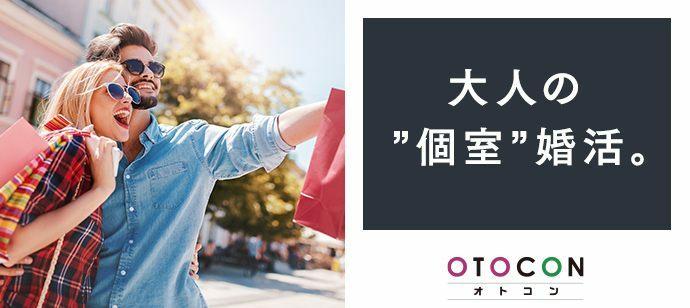 【兵庫県三宮・元町の婚活パーティー・お見合いパーティー】OTOCON(おとコン)主催 2021年6月24日