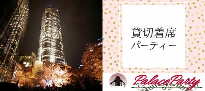 【東京都六本木の恋活パーティー】☆パレスパーティー☆主催 2021年6月30日