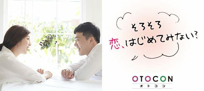 【愛知県栄の婚活パーティー・お見合いパーティー】OTOCON(おとコン)主催 2021年7月4日