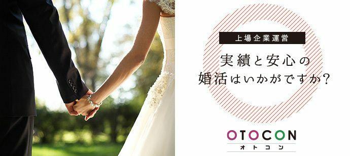 【愛知県栄の婚活パーティー・お見合いパーティー】OTOCON(おとコン)主催 2021年7月17日