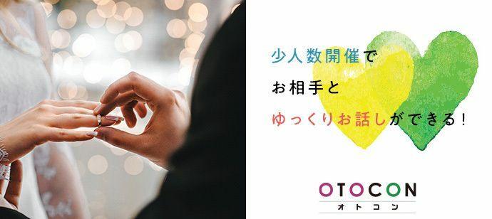 【愛知県栄の婚活パーティー・お見合いパーティー】OTOCON(おとコン)主催 2021年7月31日