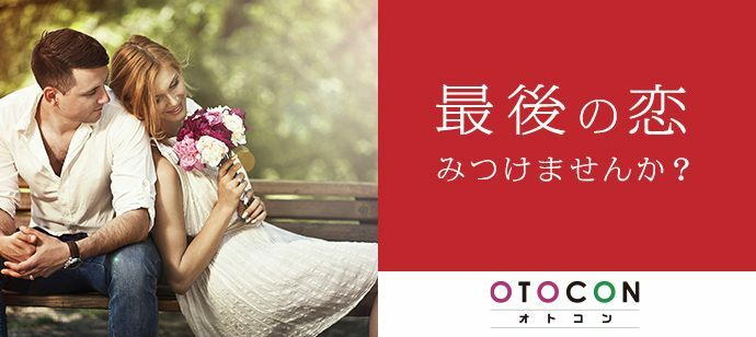 【京都府河原町の婚活パーティー・お見合いパーティー】OTOCON(おとコン)主催 2021年8月4日