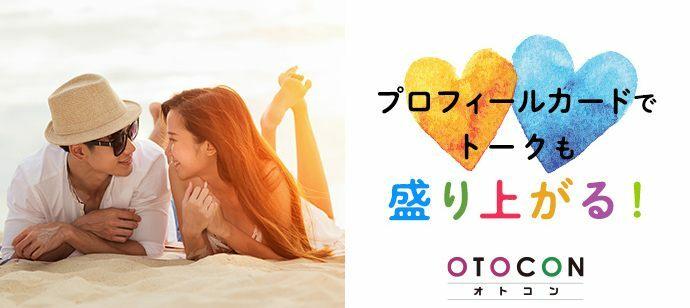 【東京都上野の婚活パーティー・お見合いパーティー】OTOCON(おとコン)主催 2021年8月4日