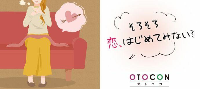 【東京都上野の婚活パーティー・お見合いパーティー】OTOCON(おとコン)主催 2021年8月6日