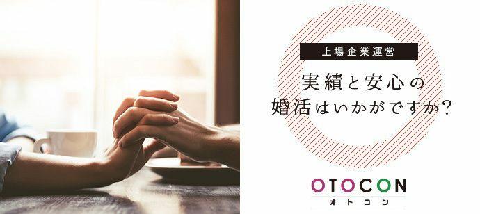 【埼玉県大宮区の婚活パーティー・お見合いパーティー】OTOCON(おとコン)主催 2021年8月6日
