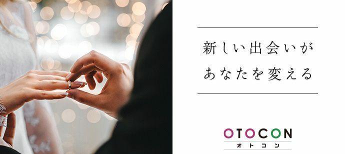 【大阪府梅田の婚活パーティー・お見合いパーティー】OTOCON(おとコン)主催 2021年8月4日