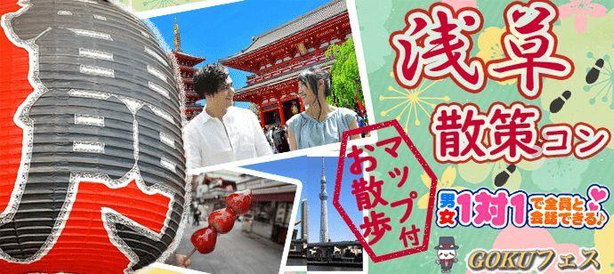 【東京都浅草の体験コン・アクティビティー】GOKUフェス主催 2021年7月3日