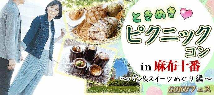 【東京都港区の体験コン・アクティビティー】GOKUフェス主催 2021年7月4日