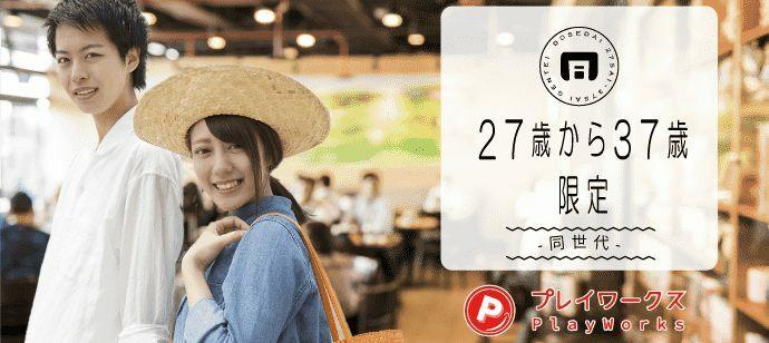 【石川県金沢市の恋活パーティー】名古屋東海街コン(PlayWorks(プレイワークス)主催 2021年7月11日