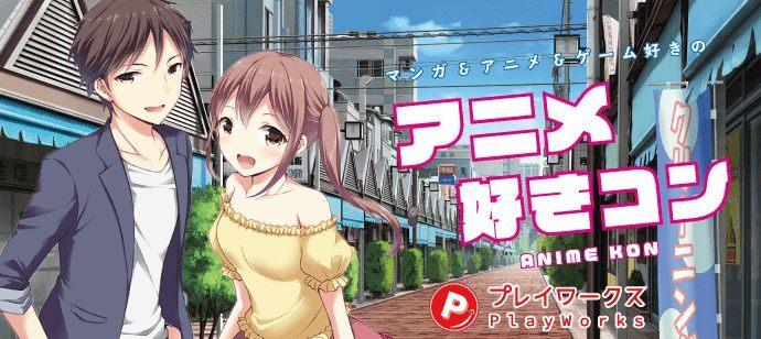 【愛知県豊橋市の趣味コン】名古屋東海街コン(PlayWorks(プレイワークス)主催 2021年8月1日