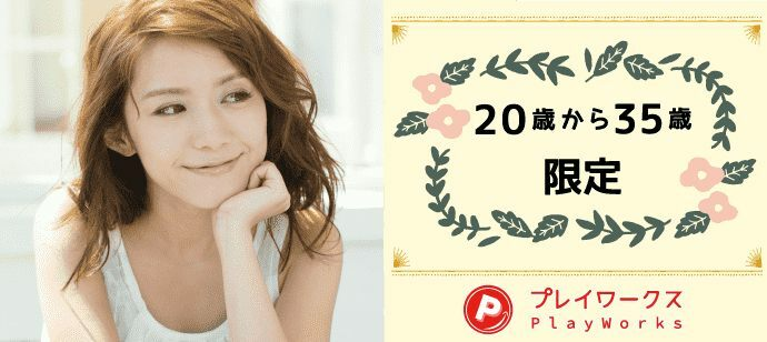 【広島県福山市の恋活パーティー】名古屋東海街コン(PlayWorks(プレイワークス)主催 2021年8月1日