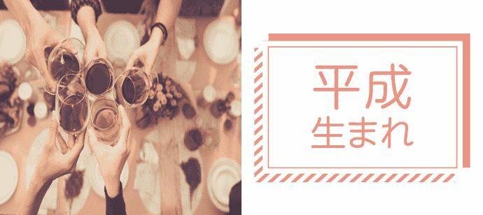 【静岡県沼津市の婚活パーティー・お見合いパーティー】D-candy主催 2021年7月31日