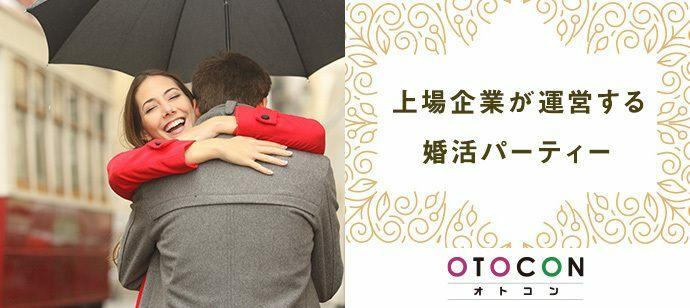 【東京都新宿の婚活パーティー・お見合いパーティー】OTOCON(おとコン)主催 2021年6月25日