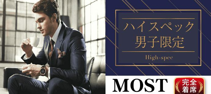 【東京都恵比寿の恋活パーティー】株式会社MOST主催 2021年7月25日