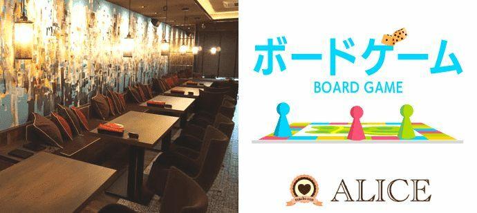 【神奈川県横浜駅周辺の体験コン・アクティビティー】街コンALICE主催 2021年8月1日