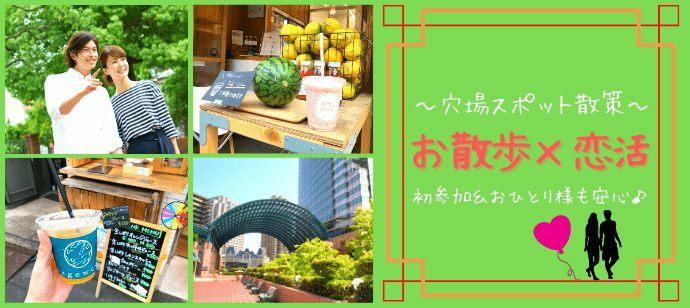 【東京都恵比寿の体験コン・アクティビティー】街コンALICE主催 2021年8月1日