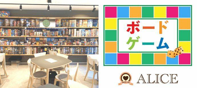 【東京都池袋の体験コン・アクティビティー】街コンALICE主催 2021年8月1日