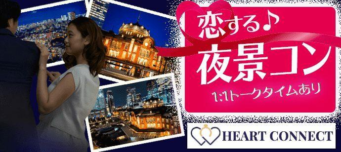 【東京都丸の内の体験コン・アクティビティー】Heart Connect主催 2021年8月7日