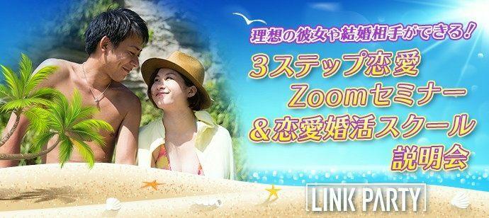 【東京都東京都その他の自分磨き・セミナー】LINK PARTY主催 2021年7月30日
