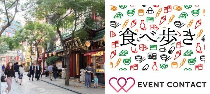 【週末限定企画】男女で横濱中華街食べ歩きデートコン★参加者全員と話せます★