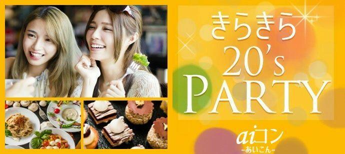 【愛知県名駅の恋活パーティー】aiコン主催 2021年7月25日