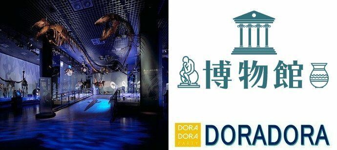 【東京都上野の体験コン・アクティビティー】ドラドラ主催 2021年7月31日