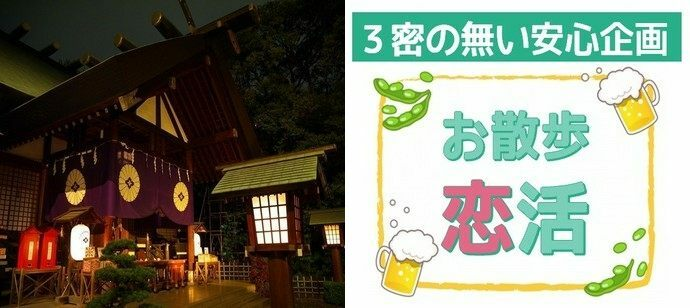 【東京都神楽坂の体験コン・アクティビティー】ドラドラ主催 2021年7月31日