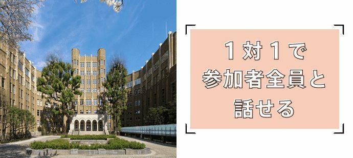 【東京都目黒区の体験コン・アクティビティー】Can marry主催 2021年7月4日