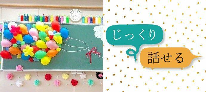 【東京都東京都その他のその他】株式会社KOIKOI主催 2021年9月25日