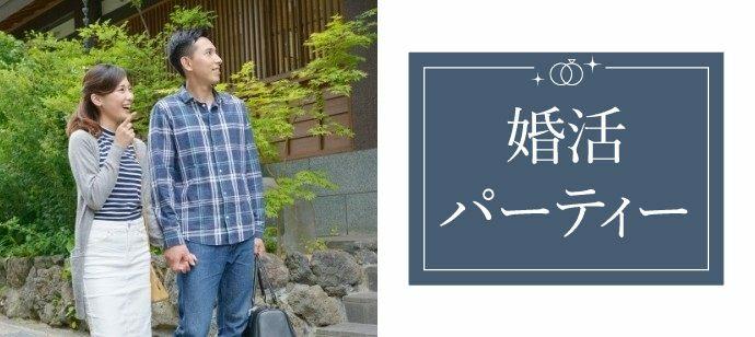 【愛知県刈谷市の婚活パーティー・お見合いパーティー】プリヴェール株式会社主催 2021年8月5日