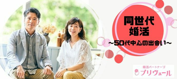 【愛知県岡崎市の婚活パーティー・お見合いパーティー】プリヴェール株式会社主催 2021年8月5日