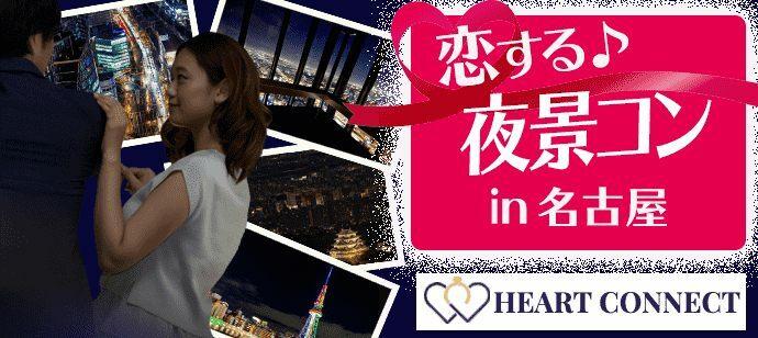 【愛知県名駅の体験コン・アクティビティー】Heart Connect主催 2021年8月14日