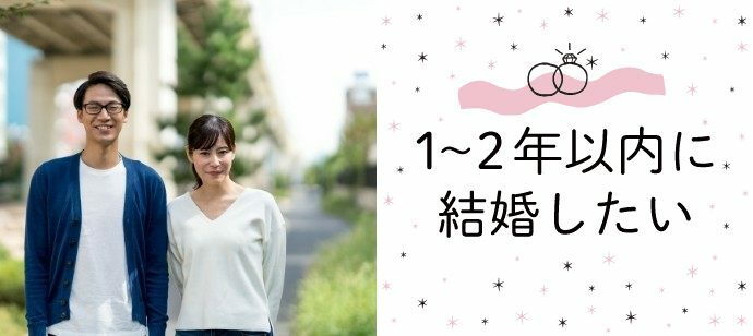 【愛知県刈谷市の婚活パーティー・お見合いパーティー】プリヴェール株式会社主催 2021年8月29日