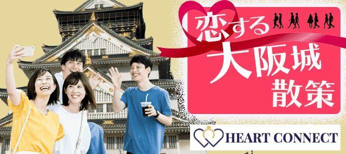 【大阪府本町の体験コン・アクティビティー】Heart Connect主催 2021年8月8日