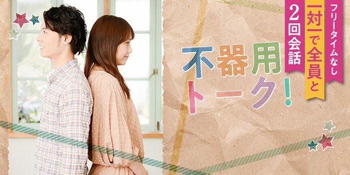 【東京都池袋の婚活パーティー・お見合いパーティー】シャンクレール主催 2021年7月31日