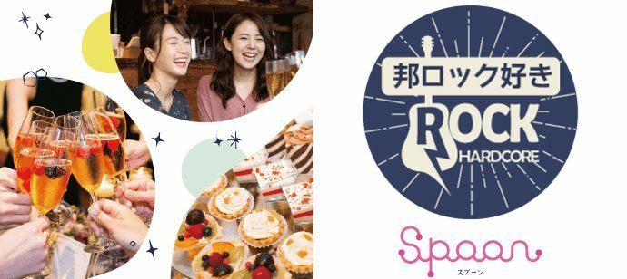 【愛知県名駅の趣味コン】イベントSpoon主催 2021年7月31日