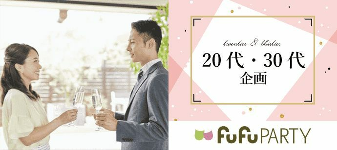 【京都府烏丸の婚活パーティー・お見合いパーティー】株式会社fufu主催 2021年7月26日