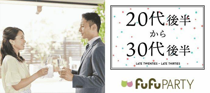 【京都府烏丸の婚活パーティー・お見合いパーティー】株式会社fufu主催 2021年7月30日