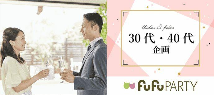 【京都府烏丸の婚活パーティー・お見合いパーティー】株式会社fufu主催 2021年7月31日