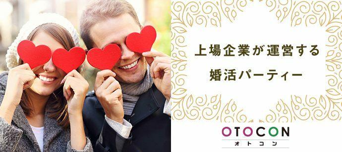 【東京都銀座の婚活パーティー・お見合いパーティー】OTOCON(おとコン)主催 2021年8月7日